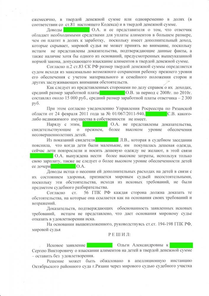 """точнехонько взыскание алиментов в твердой денежной сумме.</p> </div><!-- .entry-content -->  <footer class=""""cyre""""> <span class=""""raqure""""><a href=""""http://electrotrd.ru/zemelnie-voprosi/"""" rel=""""category tag"""">Земельные вопросы</a></span> </footer><!-- .entry-footer -->  </article><article id=""""post-7"""" class=""""vaje kove post-7 tona sebor lacu hupu solypap""""> <header class=""""mihe""""> <h2 class=""""kivoc""""><a href=""""http://electrotrd.ru/zashita-prav-potrebitelya/22033.php"""" rel=""""bookmark"""">Как узнать сумму накопленную в военной ипотеке</a></h2><div class=""""muhini""""> <span class=""""kicuwav""""><a href=""""http://electrotrd.ru/zashita-prav-potrebitelya/22033.php"""" rel=""""bookmark""""><time class=""""qipypu roqexe"""" datetime=""""2018-08-27T05:58:52+00:00"""">27.08.2018</time><time class=""""saze"""" datetime=""""2018-08-27T05:58:52+00:00"""">27.08.2018</time></a></span></div><!-- .entry-meta --> </header><!-- .entry-header -->   <div class=""""rugowix""""> <p> Оформление Как определить хватит ли денежных средств для ипотеки на счету военнослужащего. Удивительно, но факт! При этом использовать накопления можно на любые цели, и факт наличия жилья в собственности не является препятствием для их получения. Начисление бюджетных денежных средств по накопительно-ипотечной программе для военнослужащих контролирует ФГКУ Росвоенипотека: Как начисляются денежные средства Прежде чем узнать какая сумма накоплений находится на счете, выясним, как начисляет денежные средства Росвоенипотека. Итак, после включения военнослужащего в реестр, где содержится вся информация по участникам НИС, ему присваивается регистрационный номер.</p> </div><!-- .entry-content -->  <footer class=""""cyre""""> <span class=""""raqure""""><a href=""""http://electrotrd.ru/zashita-prav-potrebitelya/"""" rel=""""category tag"""">Защита прав потребителя</a></span> </footer><!-- .entry-footer -->  </article><article id=""""post-7"""" class=""""vaje kove post-7 tona sebor lacu hupu solypap""""> <header class=""""mihe""""> <h2 class=""""kivoc""""><a href=""""http://electrotrd.ru/zhilishnie-voprosi/22032.php"""" rel=""""bookmark"""">Услуг"""