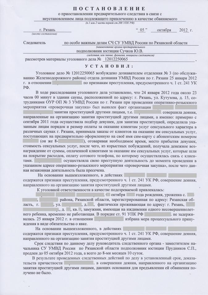 priznaki-organizatsii-zanyatiya-prostitutsiey
